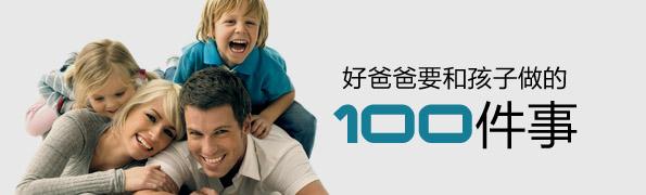 好爸爸要和孩子做的100件事