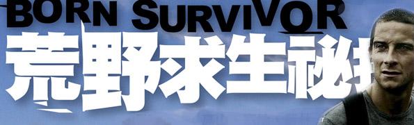 《探索 荒野求生 第六季 – 部分8期》(英语无字)720p[1.1G*8/mKv]