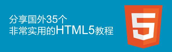 分享国外35个非常实用的HTML5教程