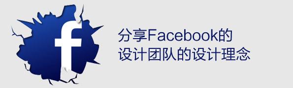 分享Facebook的设计团队的设计理念